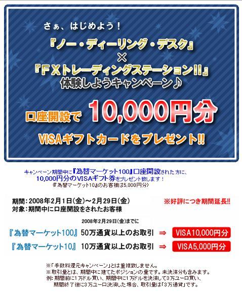 20080201-1.JPG