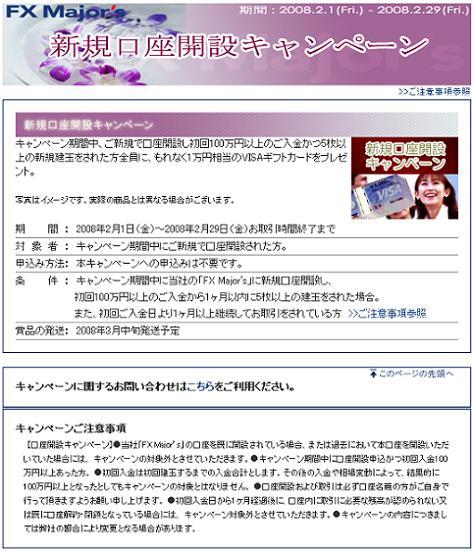 20080201-2.JPG