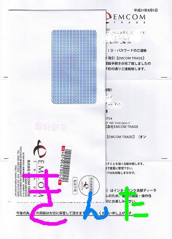 20090809a.JPG
